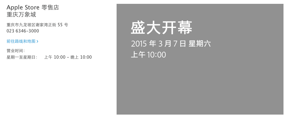 Apple Store opening in Chongqing, China's MixC mall on March 7th